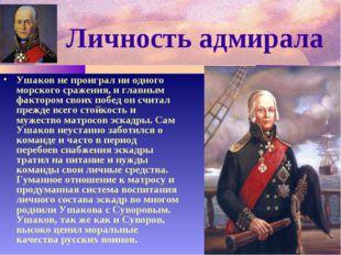 Личность адмирала Ушаков не проиграл ни одного морского сражения, и главным ф