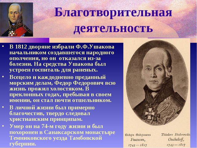 Благотворительная деятельность В 1812 дворяне избрали Ф.Ф.Ушакова начальником...