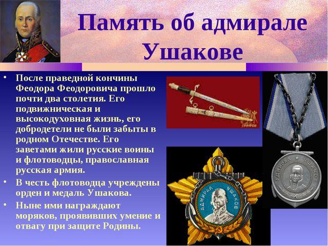 Память об адмирале Ушакове После праведной кончины Феодора Феодоровича прошло...