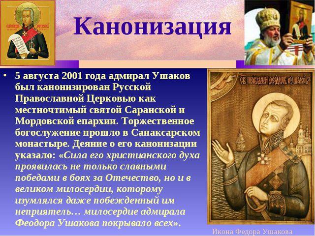 Канонизация 5 августа 2001 года адмирал Ушаков был канонизирован Русской Прав...