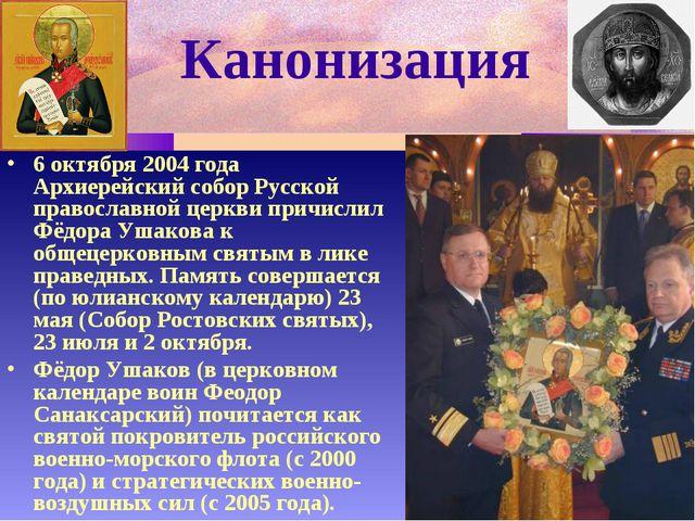 Канонизация 6 октября 2004 года Архиерейский собор Русской православной церкв...
