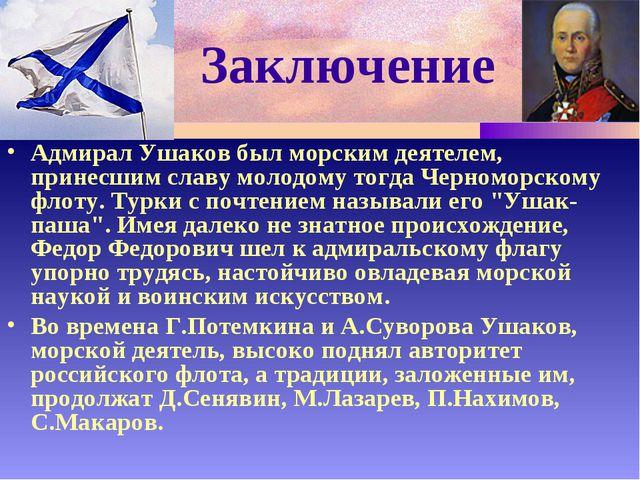 Заключение Адмирал Ушаков был морским деятелем, принесшим славу молодому тогд...