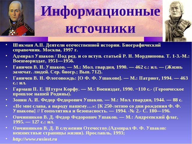 Информационные источники Шикман А.П. Деятели отечественной истории. Биографич...