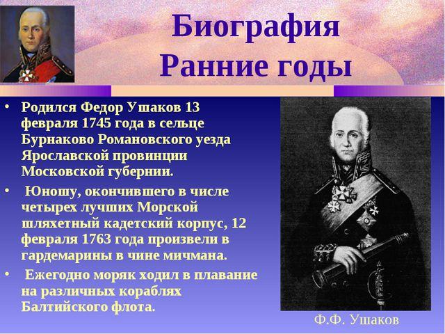 Биография Ранние годы Родился Федор Ушаков 13 февраля 1745 года в сельце Бурн...