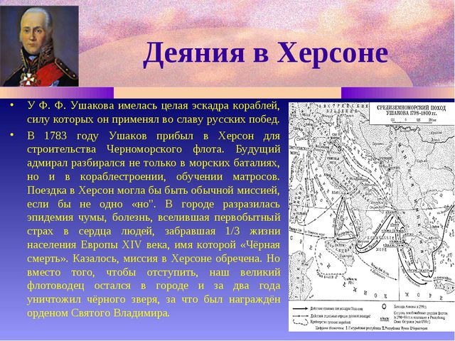 Деяния в Херсоне У Ф. Ф. Ушакова имелась целая эскадра кораблей, силу которых...