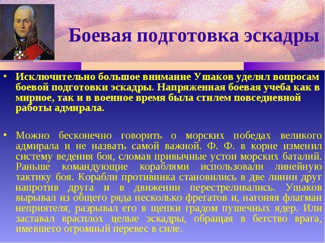 Боевая подготовка эскадры Исключительно большое внимание Ушаков уделял вопрос...