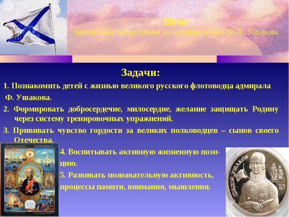 Цель: воспитание патриотизма на примере жизни Ф. Ф. Ушакова Задачи: 1. Познак...