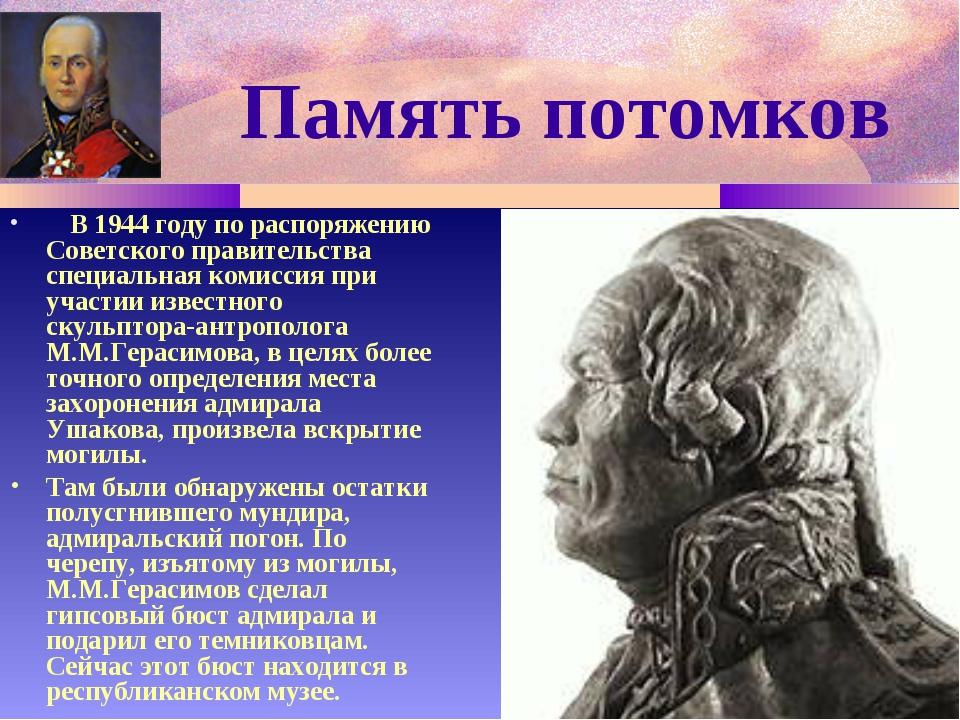 Память потомков  В 1944 году по распоряжению Советского правительства спец...