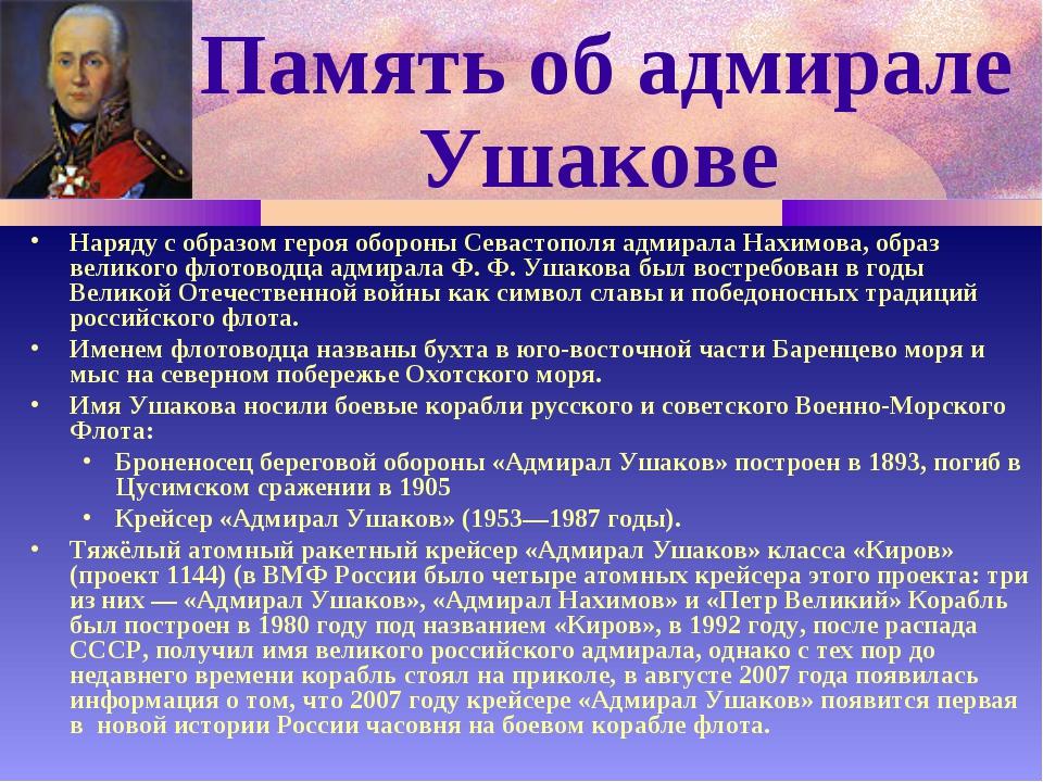 Память об адмирале Ушакове Наряду с образом героя обороны Севастополя адмирал...