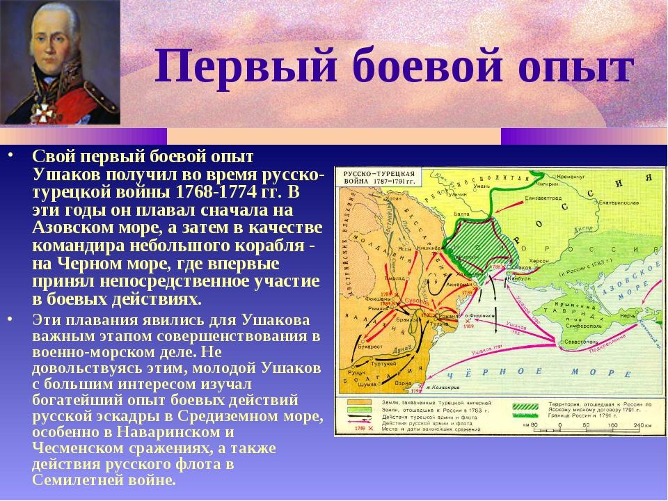 Первый боевой опыт Свой первый боевой опыт Ушаков получил во время русско-тур...