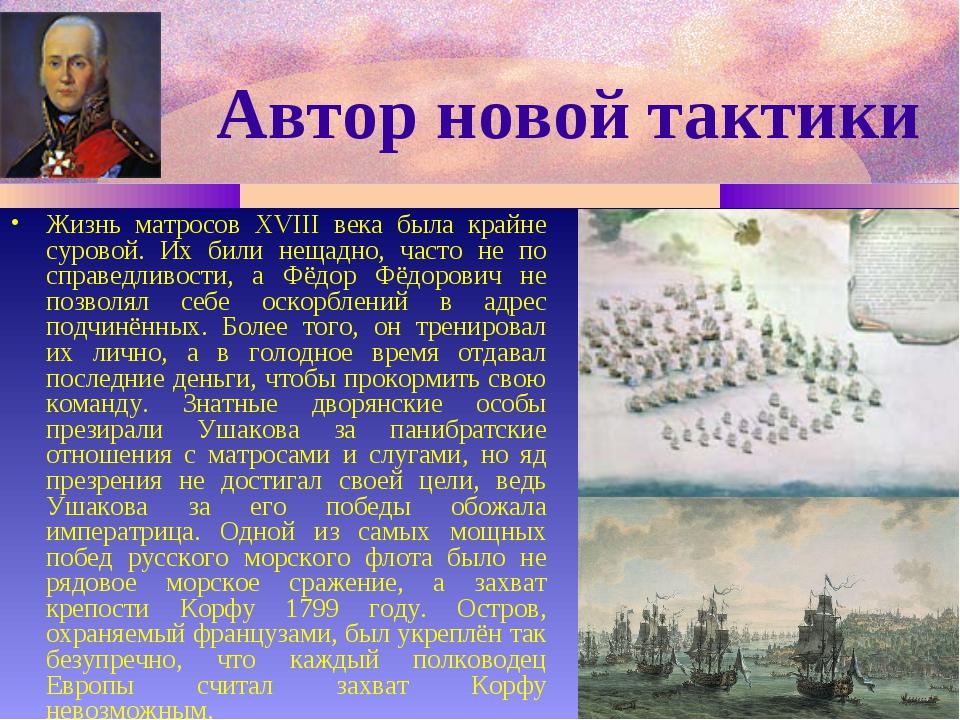 Автор новой тактики Жизнь матросов XVIII века была крайне суровой. Их били не...