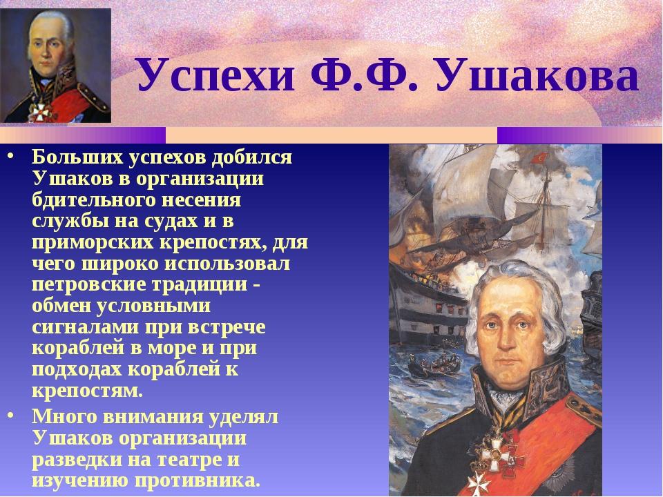 Успехи Ф.Ф. Ушакова Больших успехов добился Ушаков в организации бдительного...