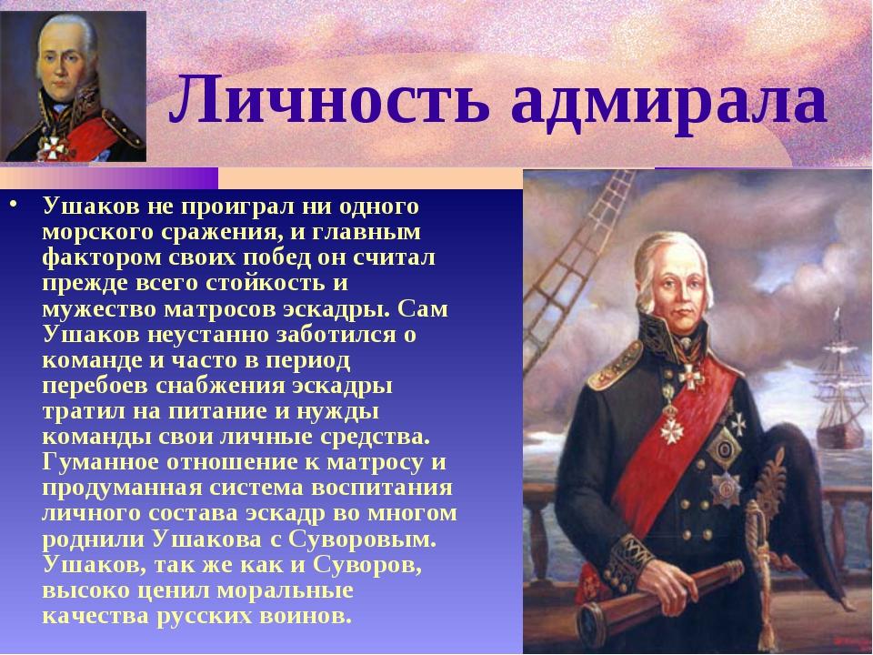 Личность адмирала Ушаков не проиграл ни одного морского сражения, и главным ф...