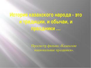 История казахского народа - это и традиции, и обычаи, и праздники … Просмотр