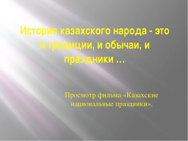 История казахского народа - это и традиции, и обычаи, и праздники … Просмотр...