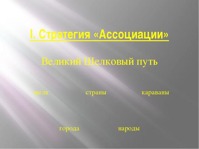 I. Стратегия «Ассоциации» Великий Шелковый путь шелк страны караваны города н...