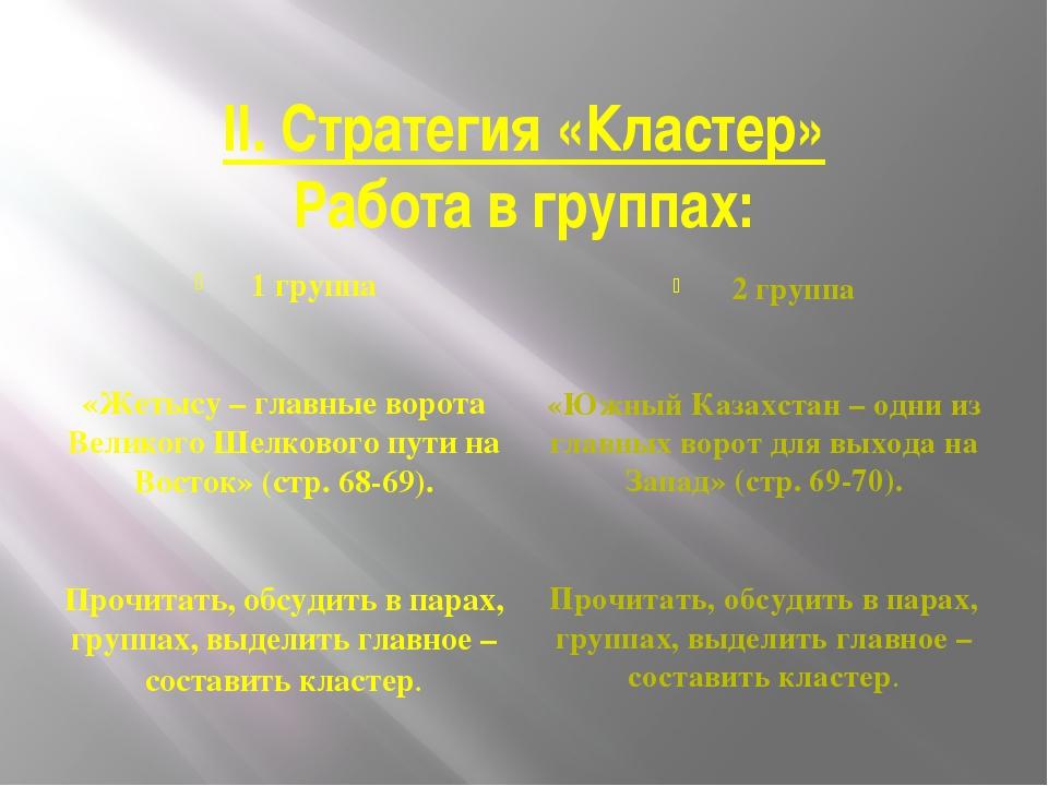 II. Стратегия «Кластер» Работа в группах: 1 группа «Жетысу – главные ворота В...