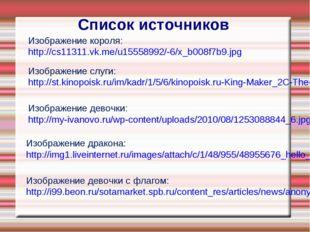 Список источников Изображение девочки: http://my-ivanovo.ru/wp-content/upload