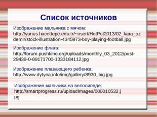 Изображение мальчика на велосипеде: http://smartprogress.ru/uploadImages/0000