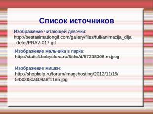 Список источников Изображение мишки: http://shophelp.ru/forum/imagehosting/20