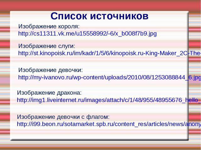 Список источников Изображение девочки: http://my-ivanovo.ru/wp-content/upload...