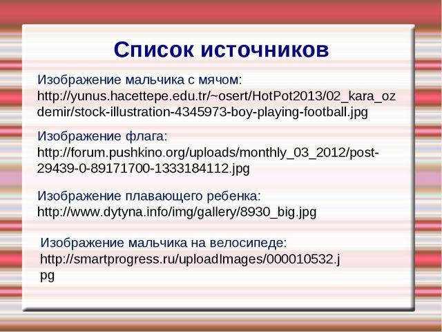 Изображение мальчика на велосипеде: http://smartprogress.ru/uploadImages/0000...
