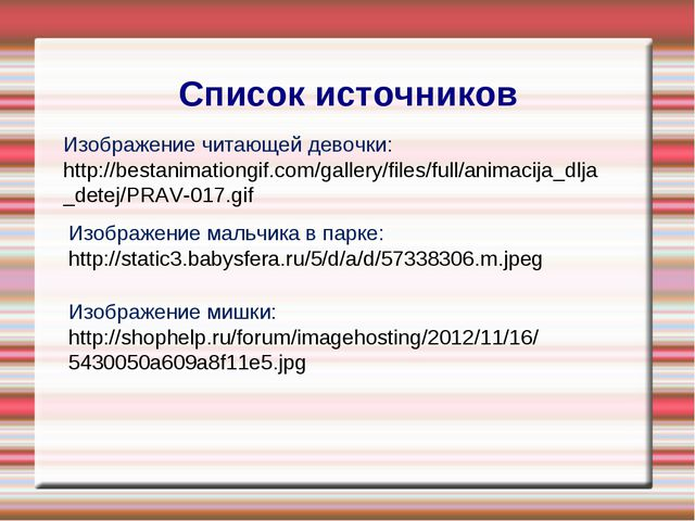 Список источников Изображение мишки: http://shophelp.ru/forum/imagehosting/20...