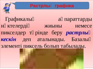 Растрлық кескіннің Артықшылығы: Кескінді түзетуге, нүктелерді қосуға немесе ө
