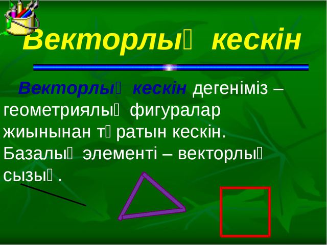 Артықшылығы: Кескін масштабын өзгерту барысында сапасын жоғалтпайды.
