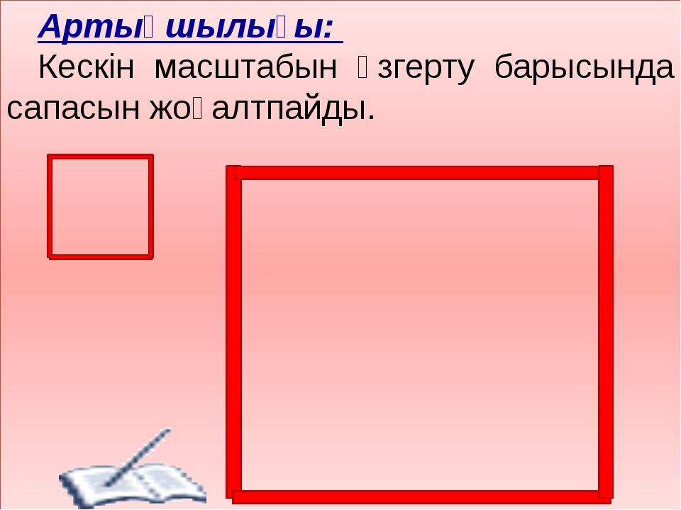 Кемшілігі: Растрлық кескіндегідей оларды жай ғана өзгертуге болмайды. Кескінд...