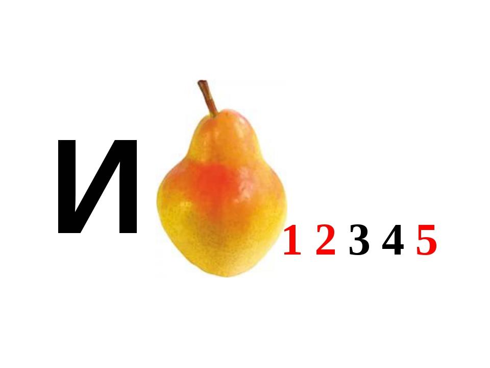 И 1 2 3 4 5