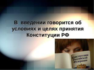 В введении говорится об условиях и целях принятия Конституции РФ