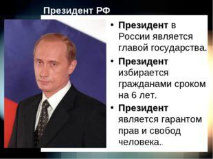 Президент РФ Президент в России является главой государства. Президент избира