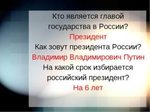 Кто является главой государства в России? Президент Как зовут президента Росс