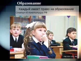 Каждый имеет право на образование Статья 43 Конституции РФ Образование