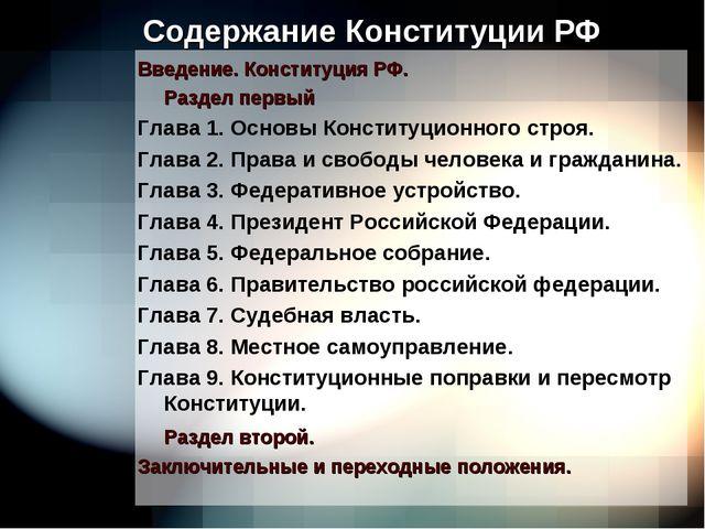 Содержание Конституции РФ Введение. Конституция РФ. Раздел первый Глава 1. О...