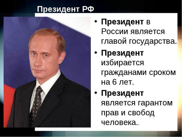 Президент РФ Президент в России является главой государства. Президент избира...