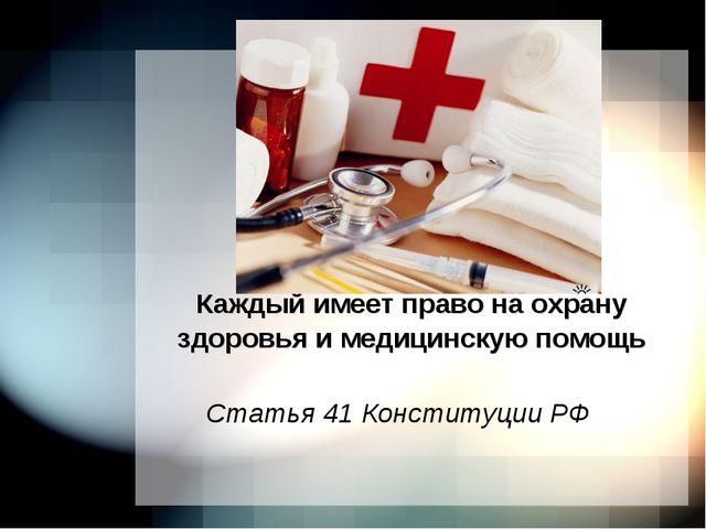 Каждый имеет право на охрану здоровья и медицинскую помощь Статья 41 Констит...