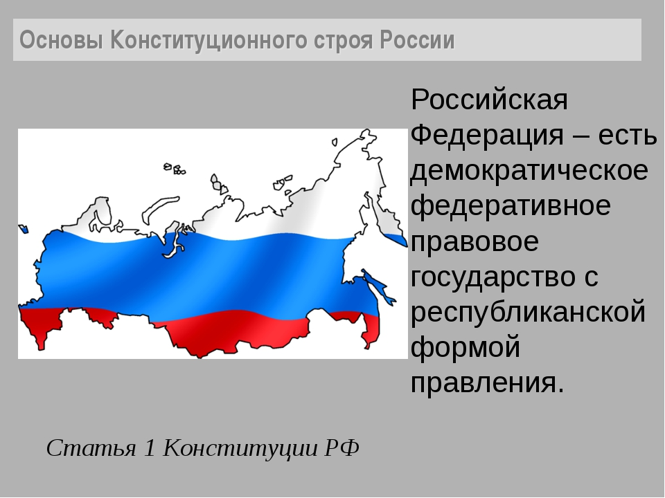 Российская Федерация – есть демократическое федеративное правовое государство...
