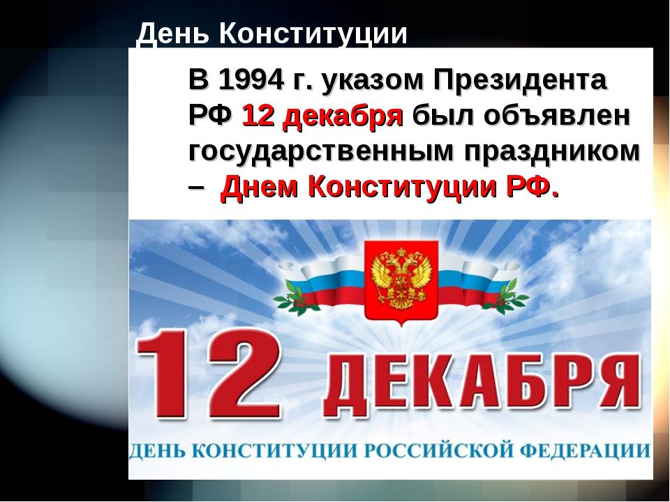 День Конституции В 1994 г. указом Президента РФ 12 декабря был объявлен госу...