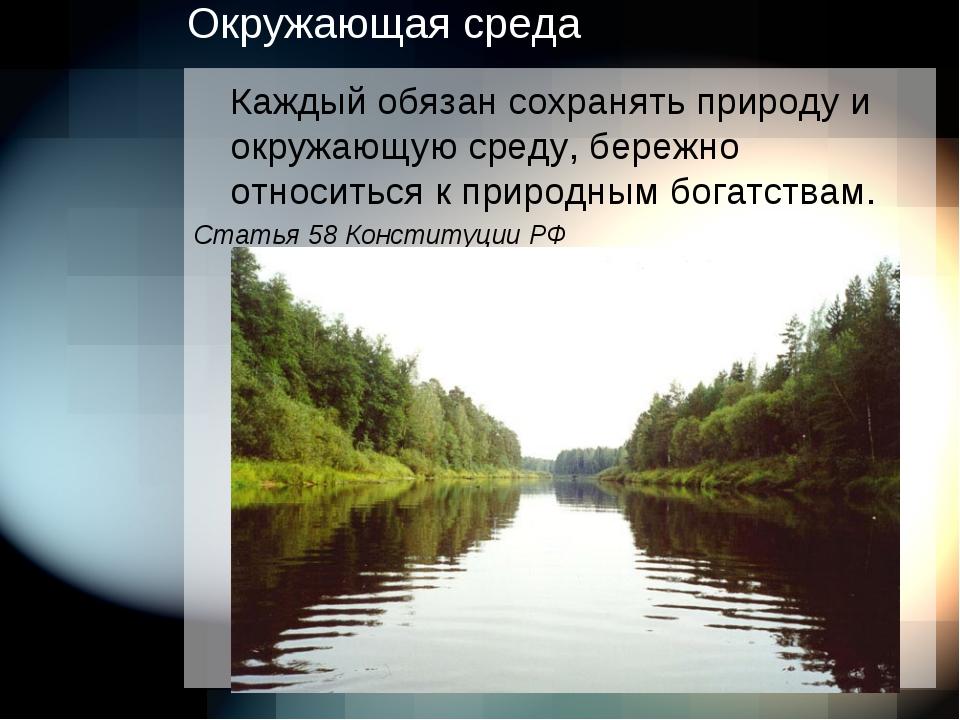 Окружающая среда Каждый обязан сохранять природу и окружающую среду, бережно...