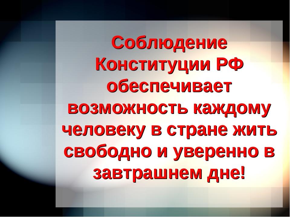 Соблюдение Конституции РФ обеспечивает возможность каждому человеку в стране...