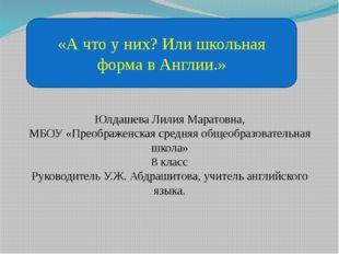 Юлдашева Лилия Маратовна, МБОУ «Преображенская средняя общеобразовательная