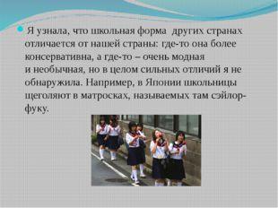 Я узнала, что школьная форма других странах отличается от нашей страны: где
