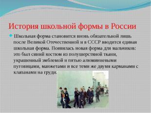 .История школьной формы в России Школьная форма становится вновь обязательной