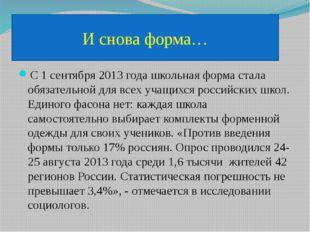 С 1 сентября 2013 года школьная форма стала обязательной для всех учащихся р