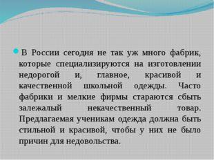 В России сегодня не так уж много фабрик, которые специализируются на изготов