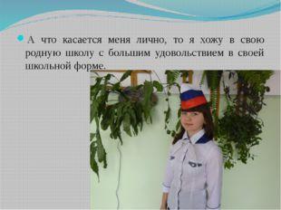 . Юлдашева Лилия на фото А что касается меня лично, то я хожу в свою родную