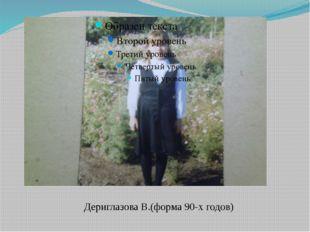 Дериглазова В.(форма 90-х годов)