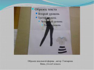 Гончарова Вика Образец школьной формы , автор Гончарова Вика, уч-ся 6 класса